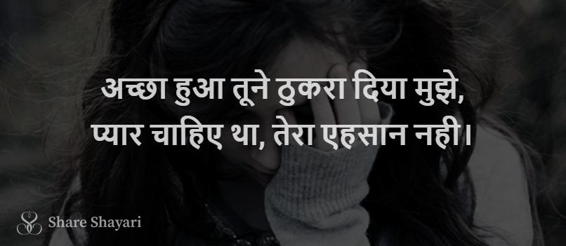 Achha hua tune thukra diya-Share-Shayari