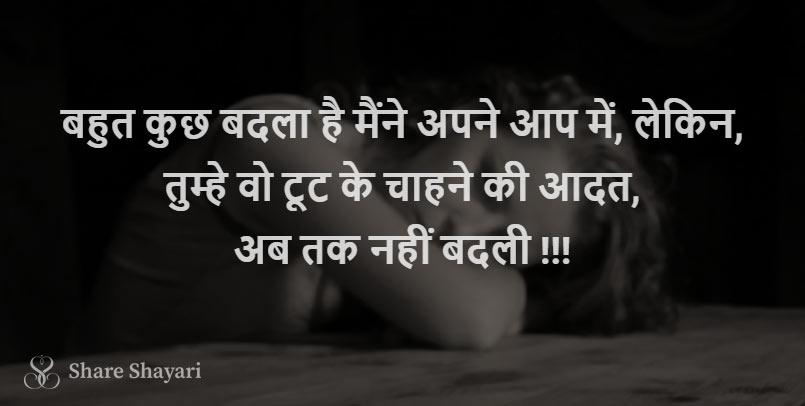 Bahut-kuch-badla-hai-mene-apne-aap-mein-Share-Shayari