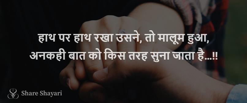 Hath par hath rakha usne-Share-Shayari
