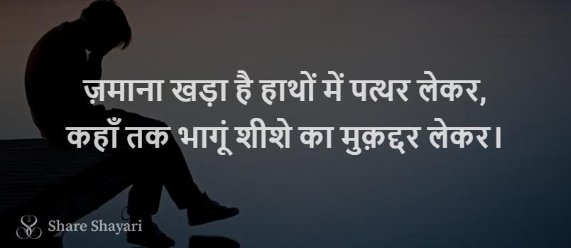 Jamana khada hai hatho mein-Share-Shayari