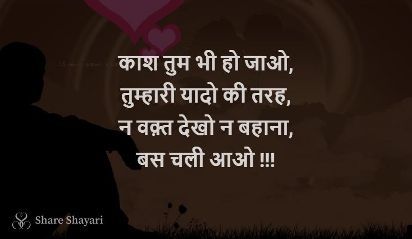 Kash tum bhi ho jao-Share-Shayari