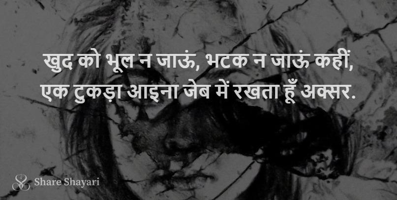 Khud ko bhul na jau-Share-Shayari