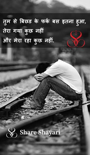 Share-Shayari-Sad-1