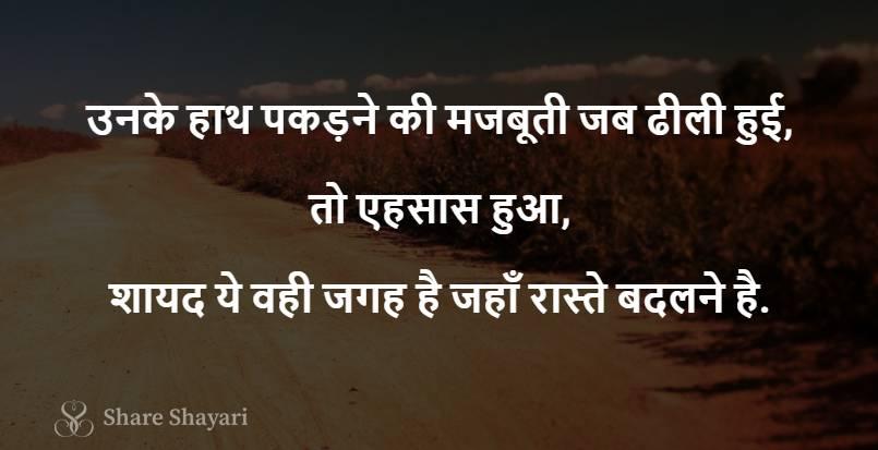 Unke Hath_pakdne ki majbooti jab dhili hui-Share Shayari