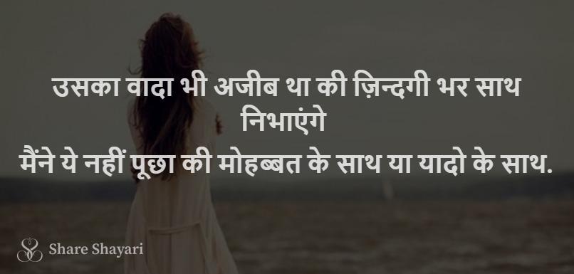 Uska waada bhi ajeeb tha ki-Share-Shayari