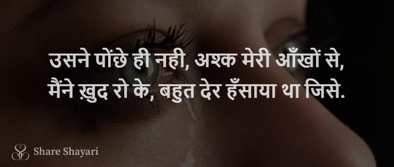 Usne ponche hi nahi ashk-Share-Shayari