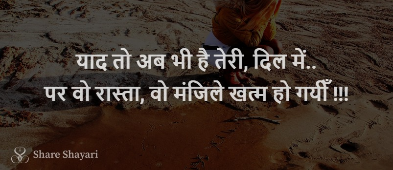 Yaad to ab bhi hai teri-Share-Shayari