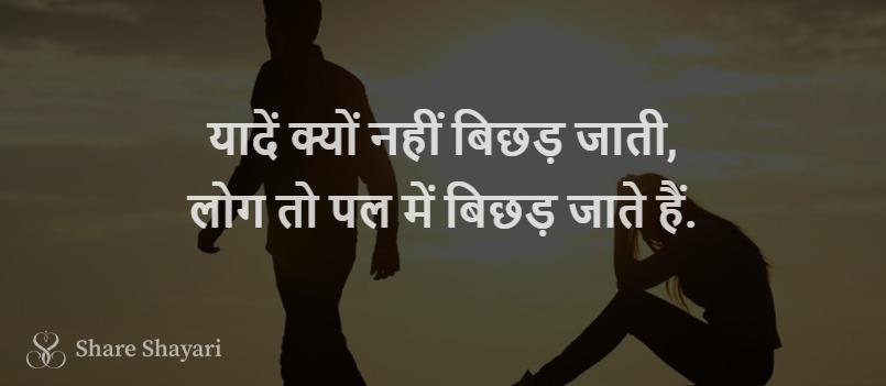 Yaaden kyun nahi bichad jati-Share-Shayari