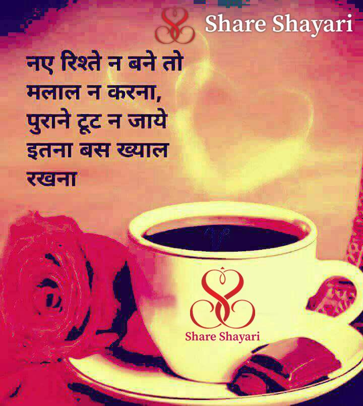 shareshayari-rishtey