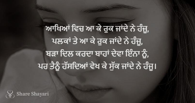 Akhiyan wich aa ke ruk jande-Share-Shayari