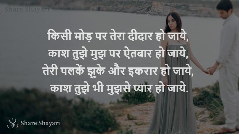 Kisi mod par tera deedar ho jaye-Share-Shayari