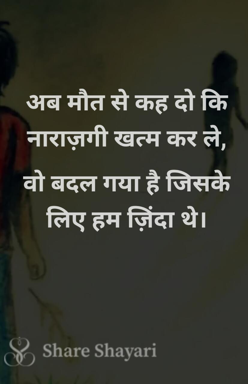 Ab-maut-se-keh-do-ki-narazgi-khatm-kar-le-Breakup-Share-Shayari