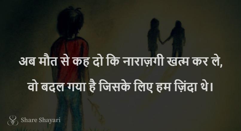 Ab-maut-se-keh-do-ki-narazgi-khatm-kar-le-Sad-Share-Shayari