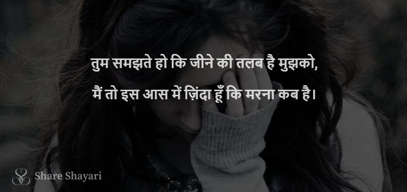 Tum-samajhte-ho-ki-jine-ki-Share-Shayari