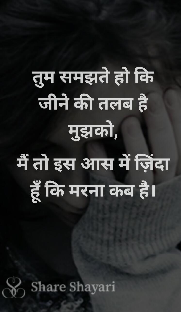 Tum-samajhte-ho-ki-jine-ki-talab-hai-mujhko-Share-Shayari
