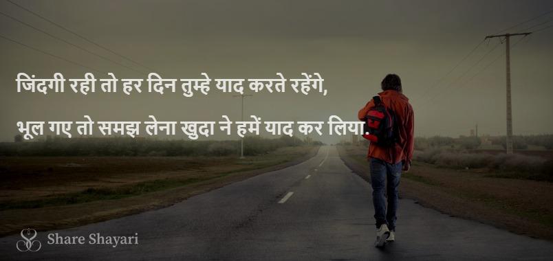 zindagi-rahi-to-har-din-tumhe-yaad-karte-rahenge-Share-Shayari