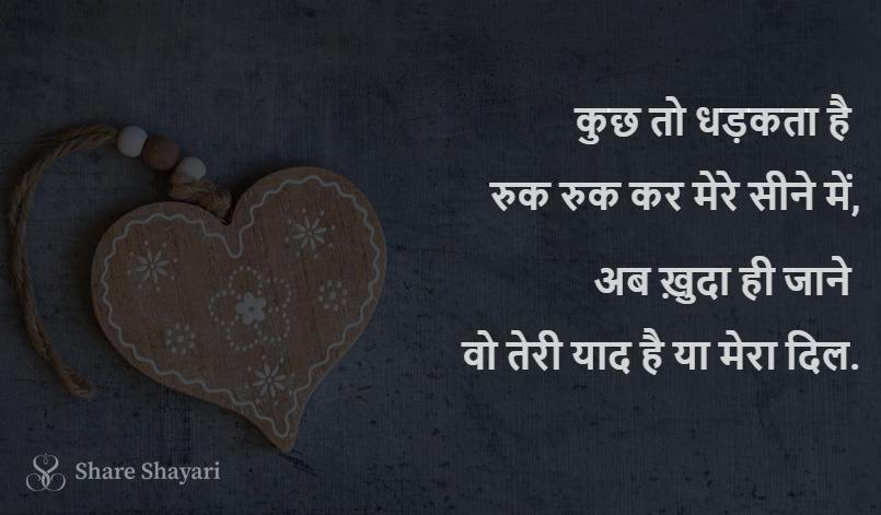 Kuch-to-dhadakta-hai-ruk-ruk-kar-Share-Shayari