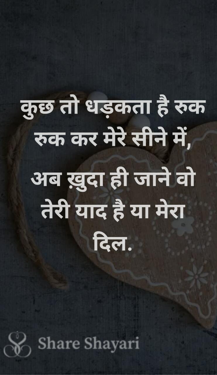 Kuch-to-dhadakta-hai-ruk-ruk-kar-mere-sine-mai-Share-Shayari