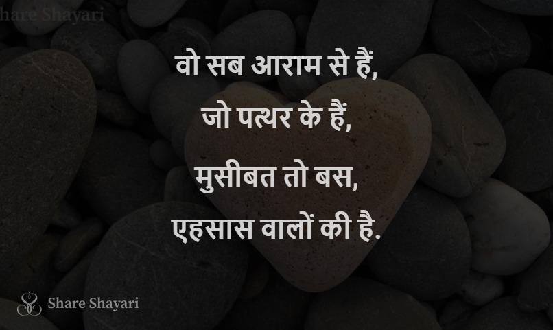 Wo sab aaram se hai jo patthar ke hai-Share-Shayari