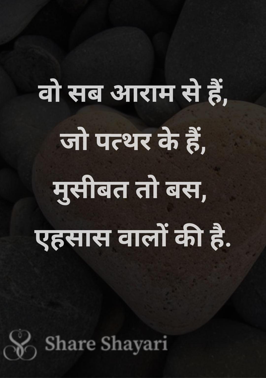 Wo-sab-aaram-se-hai-jo-patthar-ke-hai