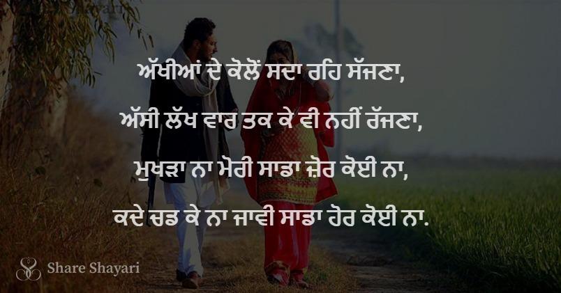 Aakhiya de kolo sada reh sajna-Share Shayari