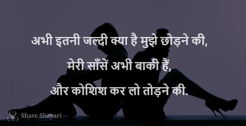 Abhi itni jaldi kya hai mujhe-Share Shayari