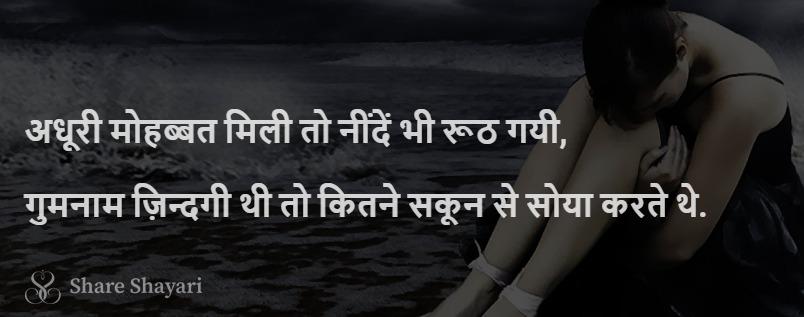 Adhuri mohabbat mili to-Share-Shayari