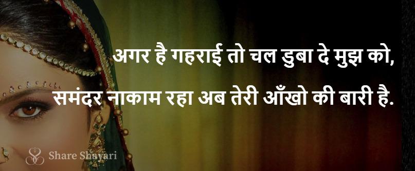 Agar hai gehrai to chal duba de-Share Shayari