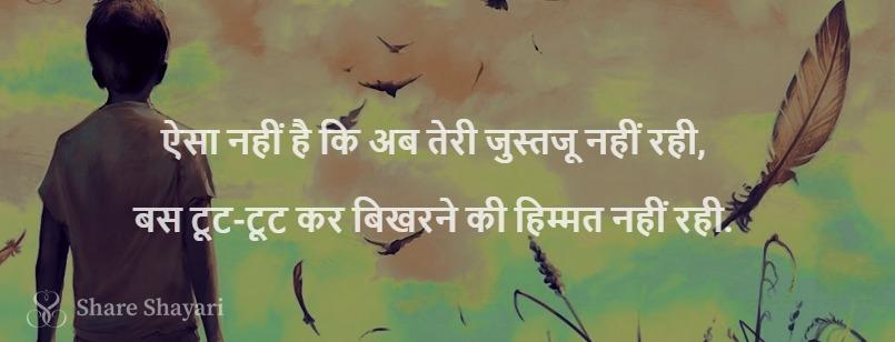 Aisa nahi ki ab teri justaju nahi rahi-Share Shayari