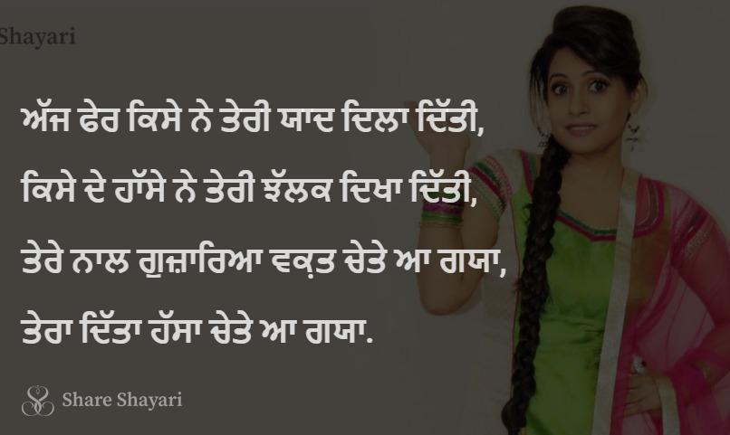 Ajj fer kise ne teri yaad dila ditti-Share Shayari
