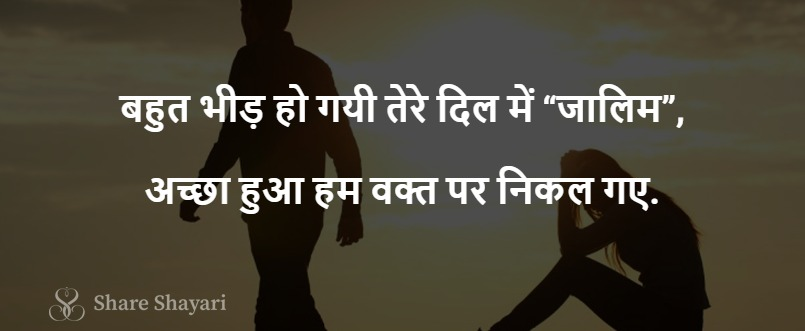 Bahut bhid ho gayi tere dil mein-Share Shayari