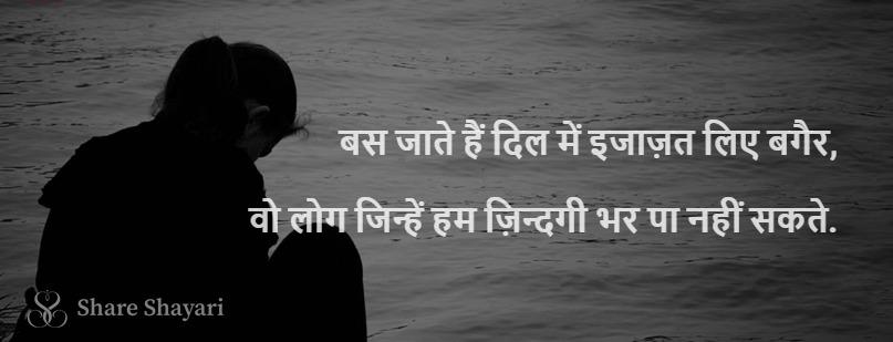 Bas jate hain dil mein ijajat-Share Shayari