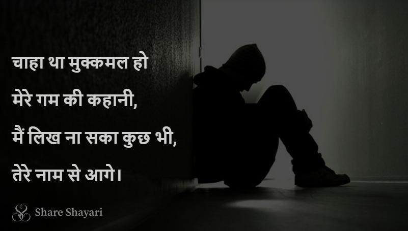Chaha tha mukkamal ho mere-Share-Shayari