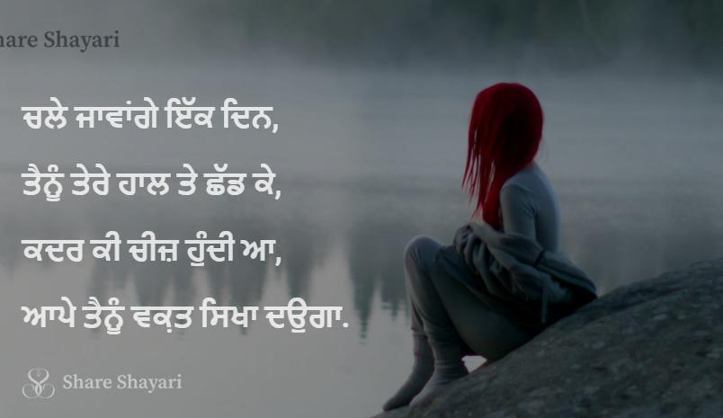 Chale jawange ik din tainu tere-Share-Shayari