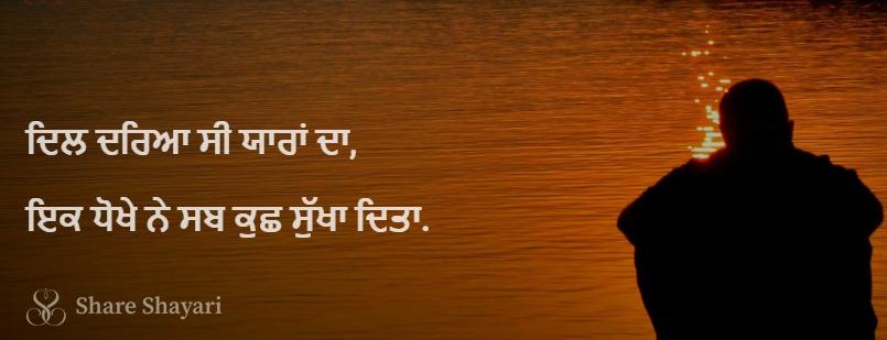 Dil darya si yaaran da-Share Shayari