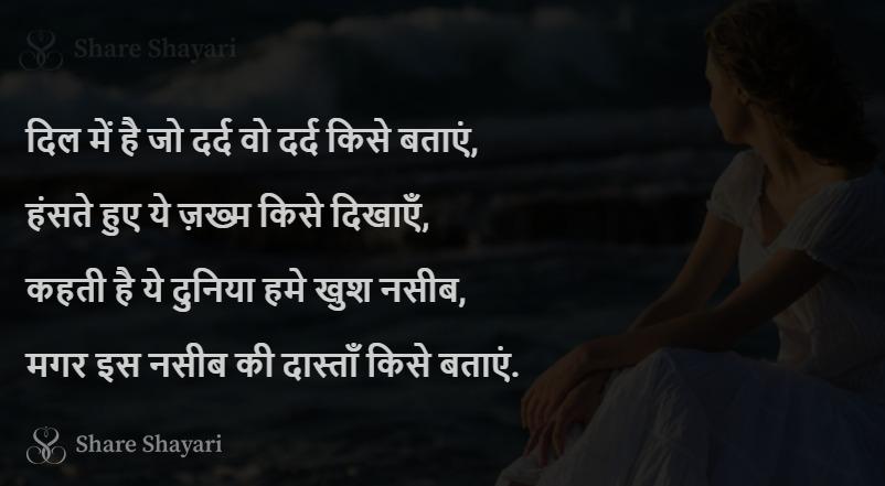 Dil mein hai jo dard vo dard kise bataye-Share-Shayari