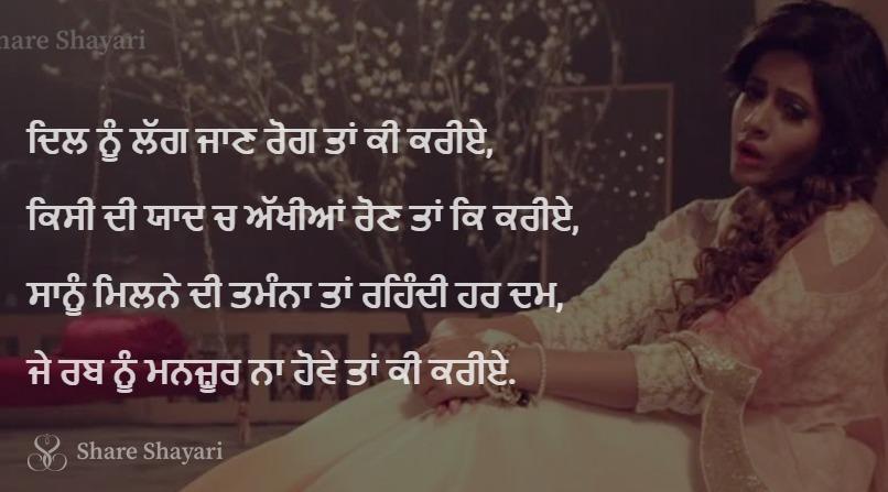 Dil nu lag jan rog tan kee kariye-Share Shayari