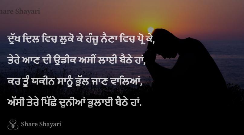 Dukh dil vich luko ke hanju naina vich-Share Shayari