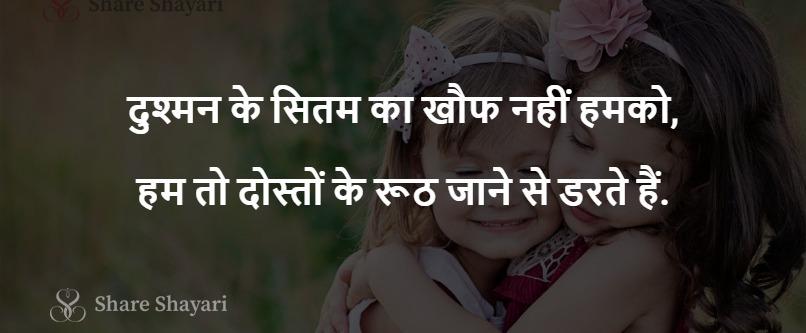 Dushman ke sitam ka khauf nahi humko-Share Shayari