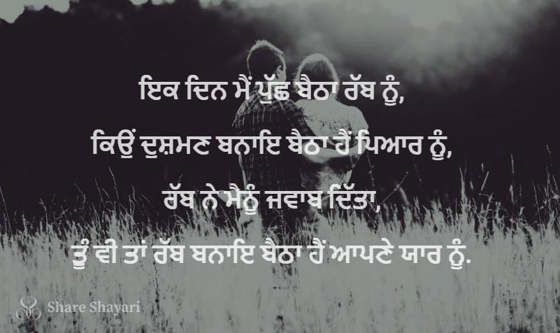 Ek din main puchh baitha rabb nu-Share Shayari