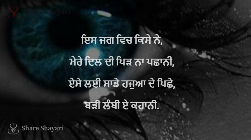 Es jag vich kise ne mere-Share Shayari
