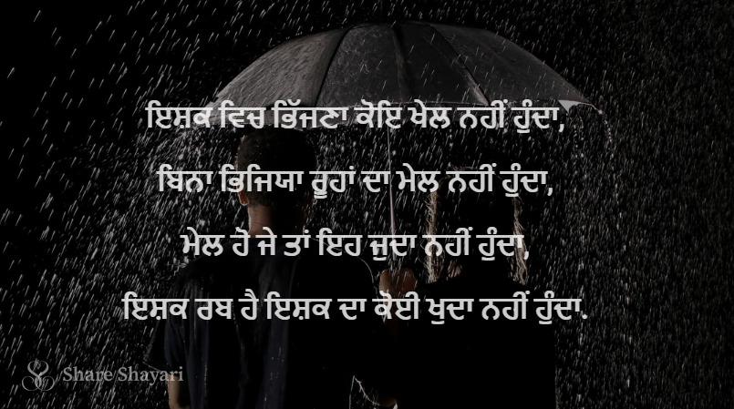 Ishq vich bhijna koyi khel nahi hunda-Share Shayari