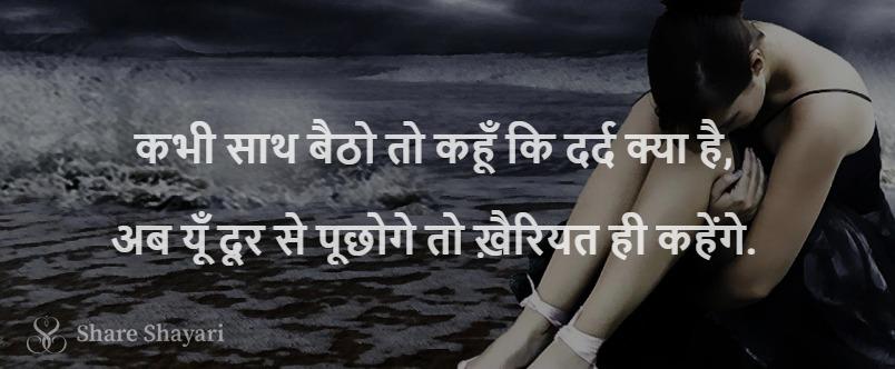 Kabhi saath baitho to kahun ki dard-Share Shayari