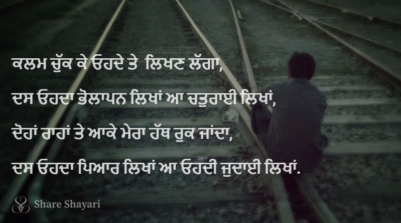 Kalam chuk ke ohde te kuch likhan lagga-Share Shayari
