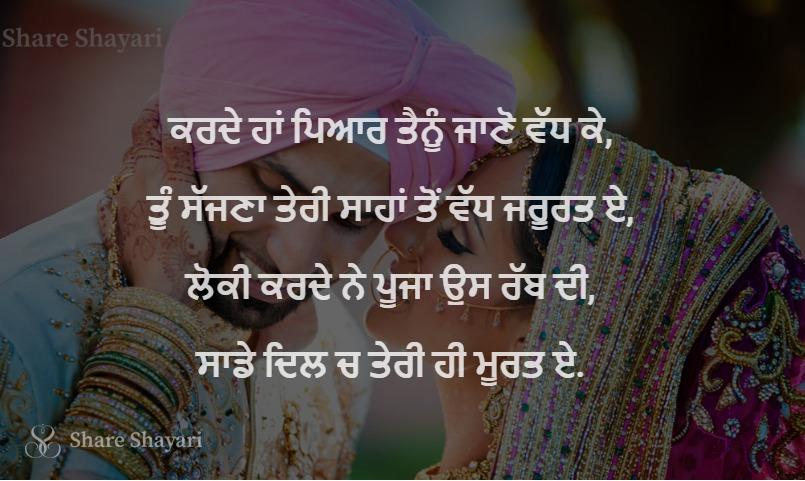 Karde haan pyaar tainu jaano vadh ke-Share Shayari