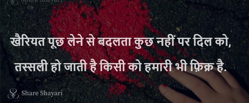 Khairiyat puch lene se badalta kuch nahi-Share Shayari