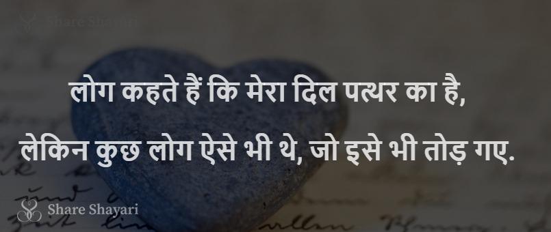 Log Kehte Hai Ki Mera Dil-Share Shayari
