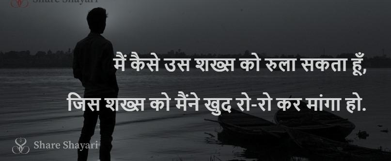 Main kaise us shakhs ko rula-Share Shayari