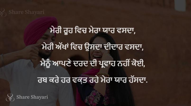 Meri rooh vich mera yaar wasda-Share-Shayari