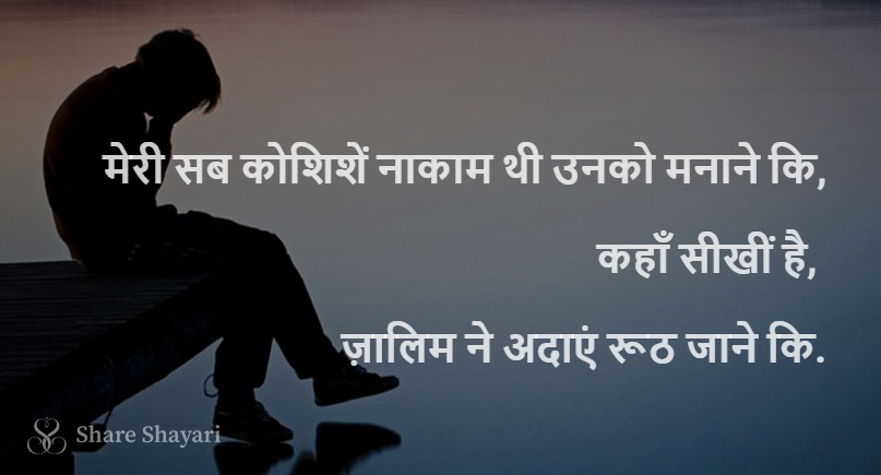 Meri sab koshishein Nakaam thi unko-Share Shayari